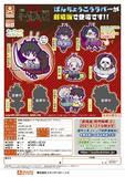 【B】300日元扭蛋 剧场版 咒术回战 0 橡胶挂件 创可贴Ver. 全9种 (1袋40个) 713751
