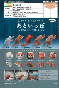 【A】300日元扭蛋 动物小手办 明明就差一点了 全5种 (1袋40个) 719939