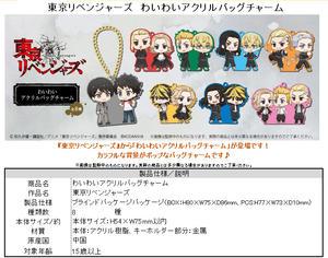 【B】盲盒 东京复仇者 亚克力包链挂件 全8种 (1盒8个) 249826