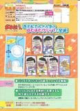 300日元扭蛋 阿松 角色夹 吃货Ver. 全7种 202097