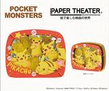 【B】纸质场景拼图 口袋妖怪 超多皮卡丘(单个) 507930