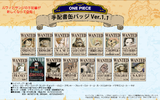 【B】盒蛋 海贼王 通缉令徽章Ver.1.1 全15种  554337