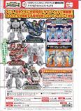 300日元扭蛋 机动救急警察 可动手办 Vol.2 全3种 859625