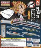 【B】400日元扭蛋 3D模型 鬼灭之刃 日轮刀合集 第2弹 全5种 (1袋30个) 712655