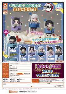 【B】300日元扭蛋 鬼灭之刃 装饰小手办 第2弹 全6种 (1袋40个) 713744