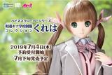 【A】可动人偶 Happiness Clover系列 和遥Kina学校制服/Kureha 833354