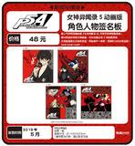 【B】女神异闻录5 动画版 色纸