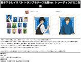 【B】盲盒 新网球王子 迷你色纸 私服Ver. 全12种 (1盒12个) 433767