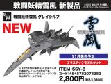 【A】1/144拼装模型 战斗妖精雪风 Grey Sylph 078282