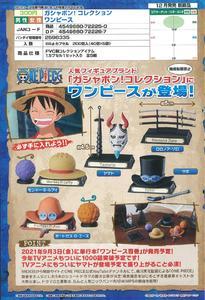 【A】300日元扭蛋 海贼王 标志物摆件 全5种 (1袋40个) 722250