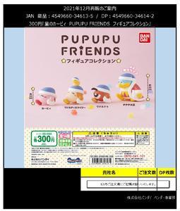 【A】300日元扭蛋 星之卡比 PUPUPU FRIENDS 小手办 全4种 (1袋40个) 346135