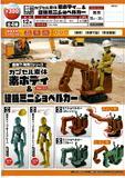 300日元扭蛋 场景摆件 素体&挖掘机 全4种 (1袋40个)  621481