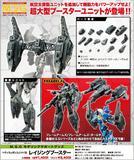 【A】M.S.G系列 重装武器配件 Unit 18 狂怒助推器(日版) 261093