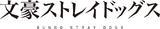 【B】文豪野犬 徽章
