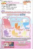 【A】300日元扭蛋 小魔女DoReMi×三丽鸥 联动款橡胶挂件 全6种 (1袋40个) 727613