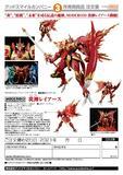 【A】拼装模型 MODEROID 魔法骑士 炎神雷亚斯(日版)148031