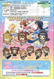 【A】300日元扭蛋 偶像大师 Million Live! 橡胶挂件 第11弹 全9种 (1袋40个) 707837