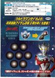 【B】400日元扭蛋 奥特曼泰格 装备小物 第3弹 全4种 (1袋30个)  417019