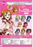 【B】300日元扭蛋 LoveLive!学园偶像祭 ALL STARS 亚克力夹子 μs 全9种 (1袋40个) 686243
