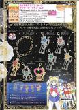 300日元扭蛋 美少女战士 手链挂件 第2弹 全7种 201014