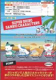 【A】300日元扭蛋 超级小白×三丽鸥 列队小手办 全4种 (1袋40个) 717492