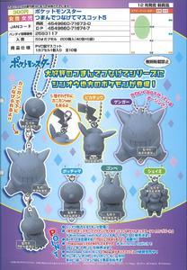 【A】300日元扭蛋 宝可梦 可链接式 小手办挂件 第5弹 全10种 (1袋40个) 716730