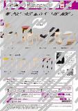 【A】400日元扭蛋 小摆件 北欧风家具 全7种 (1袋30个) 885808