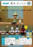 【B】400日元扭蛋 静坐手办 河马姆明 全5种 (1袋30个) 304852