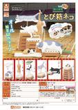 300日元扭蛋 小手办 猫咪与跳箱 全6种 (1袋40个) 711320