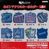 【B】盲盒 东京复仇者 霓虹风亚克力挂件 全8种 (1盒8个) 148099