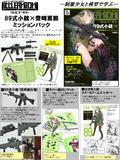 【B】1/12手办配件模型 LittleArmory LS01 89式步枪×丰崎惠那任务包 292340