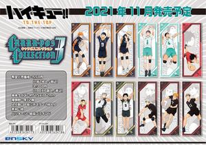 【B】盲盒 排球少年 TO THE TOP 海报合集 第3弹 全12种 (1盒6个) 634186