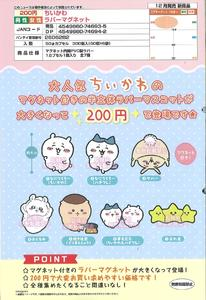 【A】200日元扭蛋 小可爱 橡胶冰箱贴 全7种 (1袋50个) 746935