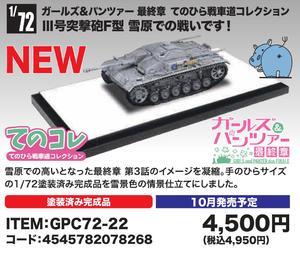 【A】1/72拼装模型 少女与战车 最终章 Ⅲ号突击炮F型 雪原之战 078268