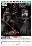 【A】手办 ARTFX 星球大战系列 达斯·维达 工业帝国Ver.(日版) 018604