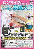 300日元扭蛋 装饰小物 仿真微型麦克风 全6种 179060