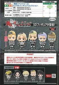 【A】400日元扭蛋 东京复仇者 小手办 全5种 (1袋30个) 727071