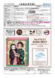 【B】366片壁画拼图 鬼灭之刃 炭治郎&祢豆子 510541