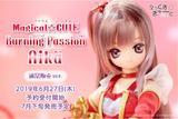 【A】可动人偶 Ex☆cute Family系列 Magical☆CUTE/Burning Passion Aika 833323