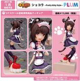【A】手办 猫娘乐园 巧克力 Pretty kitty style 383558