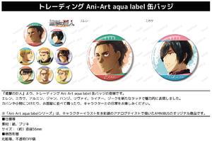 【B】盲盒 进击的巨人 Ani-Art aqua label 徽章 全8种 (1盒8个) 439035