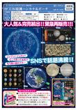 再版 300日元扭蛋 天体观测 手帕&收纳包 全7种 640424ZB