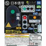 300日元扭蛋 挂件 日本信号灯 Part.2 全5种 868337