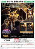 【A】手办 重巧超大系列 游戏王 怪兽之决斗太阳神的翼神龙(日版) 028467