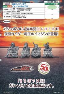 【A】400日元扭蛋 假面骑士电王 静坐小手办 全4种 (1袋30个)  726395