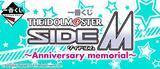【B】一番赏 偶像大师 SideM ~Anniversary memorial~ 565662