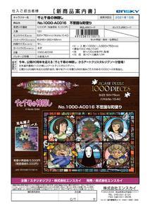 【B】1000片水晶拼图 千与千寻 不可思议的小镇 510015