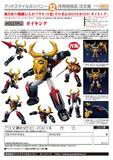 【A】拼装模型 MODEROID 新大空魔 150027