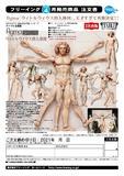 【A】可动手办 figma 桌面美术馆 维特鲁威人(日版) 510434