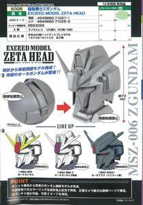 【A】500日元扭蛋 机模 高达 ZETA HEAD 全3种 (1袋20个) 710271